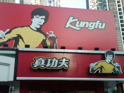 Day 25 chinese chain of healthy fast food restaurants featuring steamed food and bruce lee